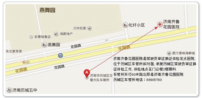 济南齐鲁花园医院承接驾驶员换证体检工作