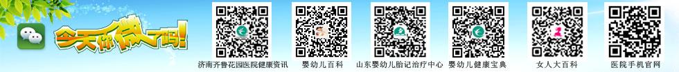 济南齐鲁花园医院的微信公众号二维码