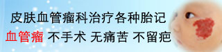 山东省专门治疗婴幼儿血管瘤和黑红胎记的非营利性医疗机构
