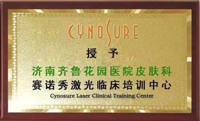 我院皮肤科被授予赛诺秀激光临床培训中心