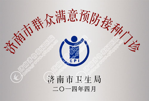 济南齐鲁花园医院预防接种门诊荣获济南市群众满意预防接种门诊荣誉称号
