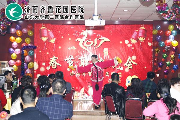 济南齐鲁花园医院2017年春节联欢会在我院门诊楼礼堂隆重举行