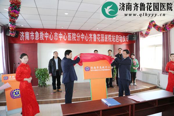 济南市急救中心市中心医院分中心齐鲁花园医院站正式启动