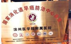 滨州医学院附属医院成为国家消化道早癌防治中心联盟成员单位