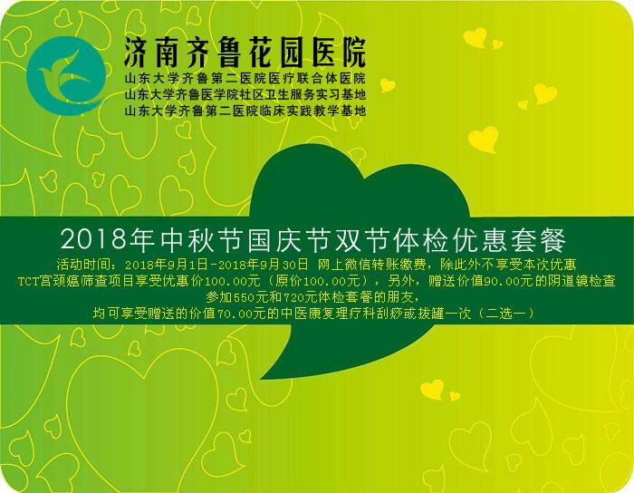 中秋节国庆节双节惠民体检活动推出三款超值优惠体检套餐