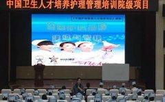 山东省千佛山医院护理部举办中国卫生人才培养护理管理培训项目活动