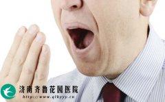 早上起床后嘴里发苦是什么原因