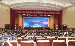 山东省第二十次病理学学术会议在滨州医学院附属医院成功举办