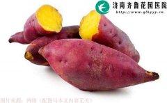 糖尿病患者可以吃红薯吗