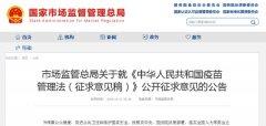 关于就中华人民共和国疫苗管理法征求意见稿公开征求意见的公告