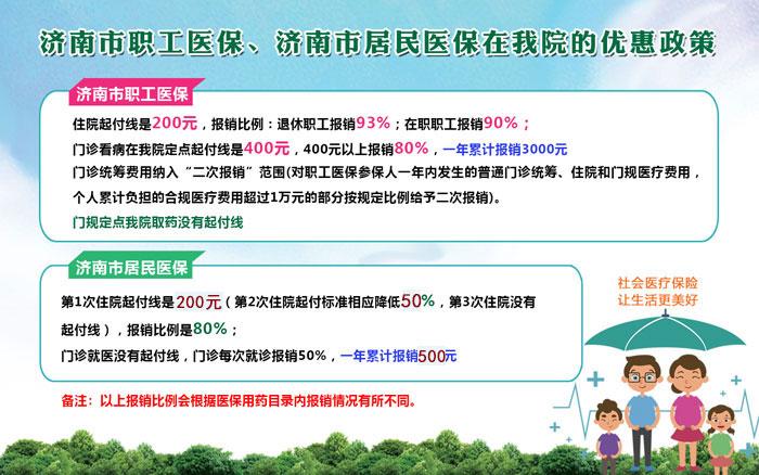 山东省直医保 济南市职工医保与居民医保在我院的优惠政策
