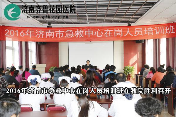 济南市急救中心2016年在岗人员培训班在我院举办