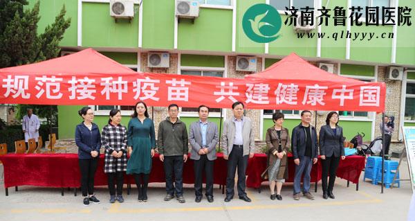 济南市2017年4.25全国儿童预防接种宣传日活动在我院举办