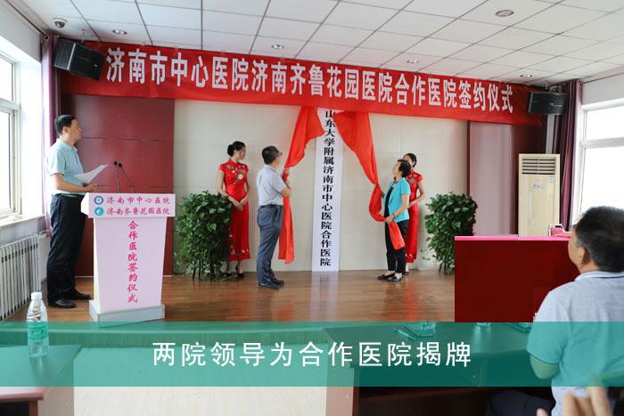 济南市中心医院与济南齐鲁花园医院结成合作医院揭牌仪式