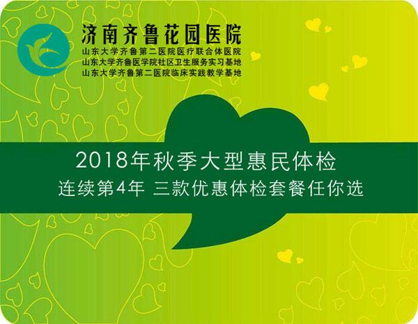 2018年秋季大型惠民体检 为期6天 今年是第4年 转发文章送礼品