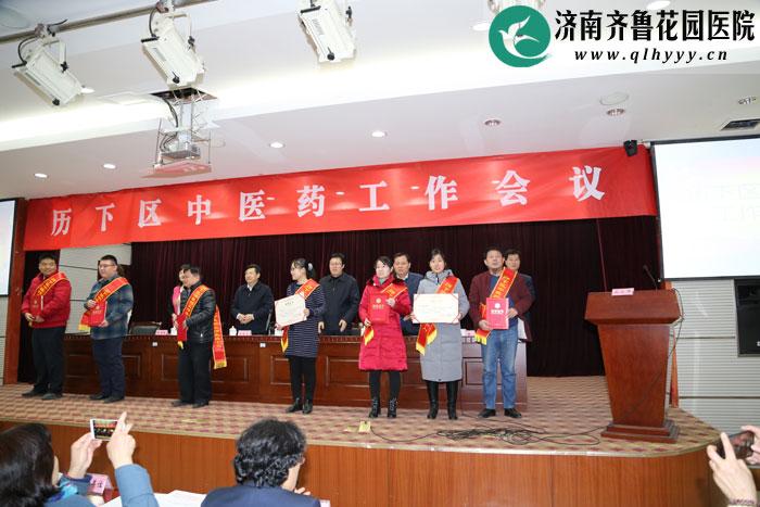 中医康复理疗科李凤霞上台领取先进个人证书