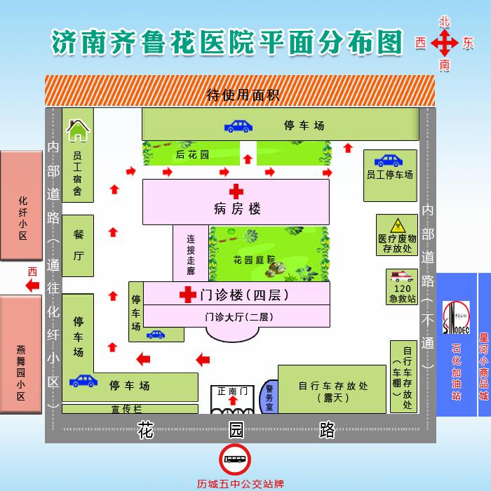 济南齐鲁花园医院平面图