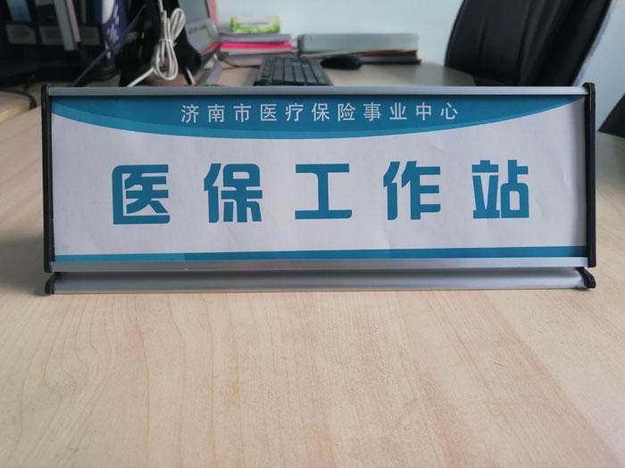 济南市医保工作站落户济南齐鲁花园医院