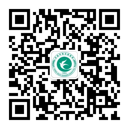 济南齐鲁花园医院官方微信号